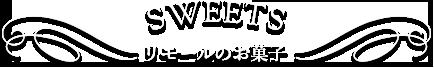 SWEETS リモールのお菓子